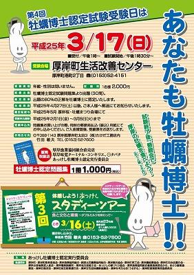 kakihakase2013A4-thumb-509x719.jpg