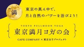 ttl_yoga_01.png